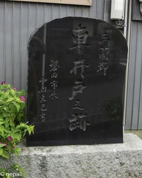 DSC_4980車井戸之跡.jpg