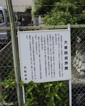 DSC_5032大乗院坂.jpg