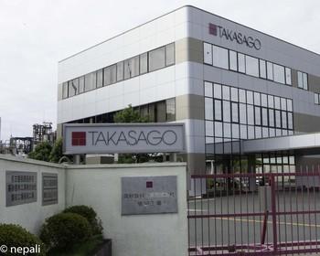 DSC_5035高砂香料工業.jpg
