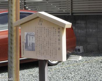 DSC_5064中野町銀行跡.jpg