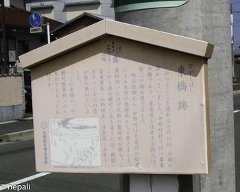 DSC_5070東橋跡.jpg