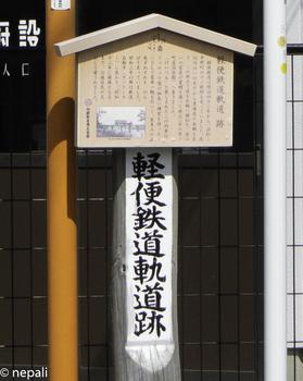 DSC_5073軽便鉄道軌道跡.jpg