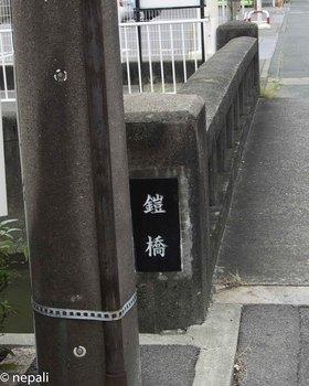 DSC_5111鎧橋.jpg