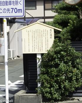 DSC_5132高札場跡.jpg