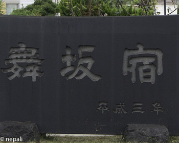 DSC_5155舞坂宿碑.jpg