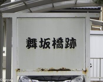 DSC_5156舞坂橋跡.jpg