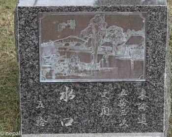 DSC_5157東海道五十三次レリーフ.jpg