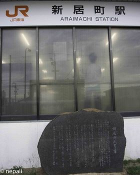 DSC_5192新居町駅.jpg