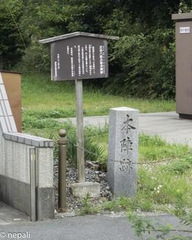 DSC_5208疋田本陣跡.jpg