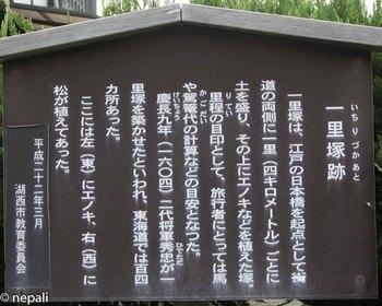 DSC_5212一里塚跡.jpg