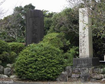 DSC_5242潮見坂公園跡.jpg