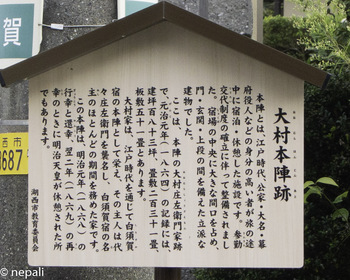 DSC_5247大村本陣跡.jpg