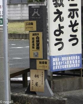 DSC_5248桐屋脇本陣跡.jpg