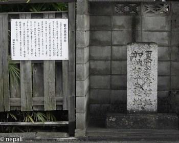 DSC_5250夏目甕麿邸跡加納諸平生誕跡.jpg