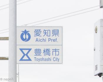DSC_5258豊橋市.jpg