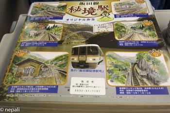 DSC_5307飯田線秘境駅オリジナル弁当.jpg