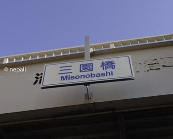 P4130001三園橋.jpg