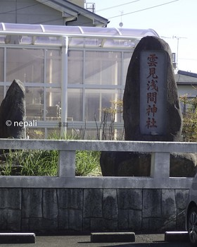 P4130035雲見浅間神社.jpg