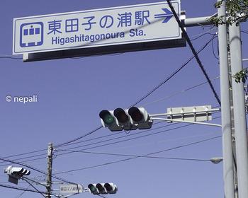 P4130063東田子の浦駅.jpg