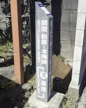 P4130064間宿柏原本陣跡.jpg
