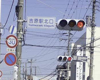 P4130098吉原駅北口.jpg