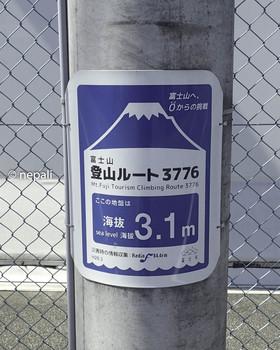 P4130102富士山登山ルート3776.jpg
